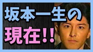 新加勢大周こと坂本一生の現在!! スタートさせた新たなビジネスとは!? 坂本一生 検索動画 11
