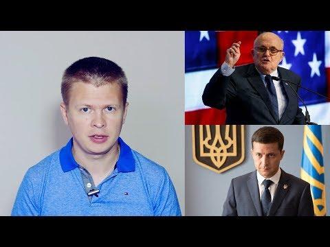 Адвокат Трампа встретится с Зеленским. Судьба Луценко и Авакова