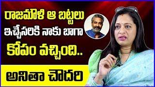 రాజమౌళి ఆ బట్టలు ఇచ్చేసరికి..నాకు కోపం వచ్చింది..!   Actress Anitha Chowdary about SS Rajamouli