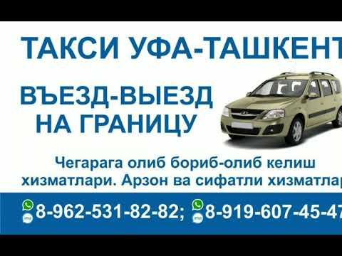УФА-ТАШКЕНТ 89625318282