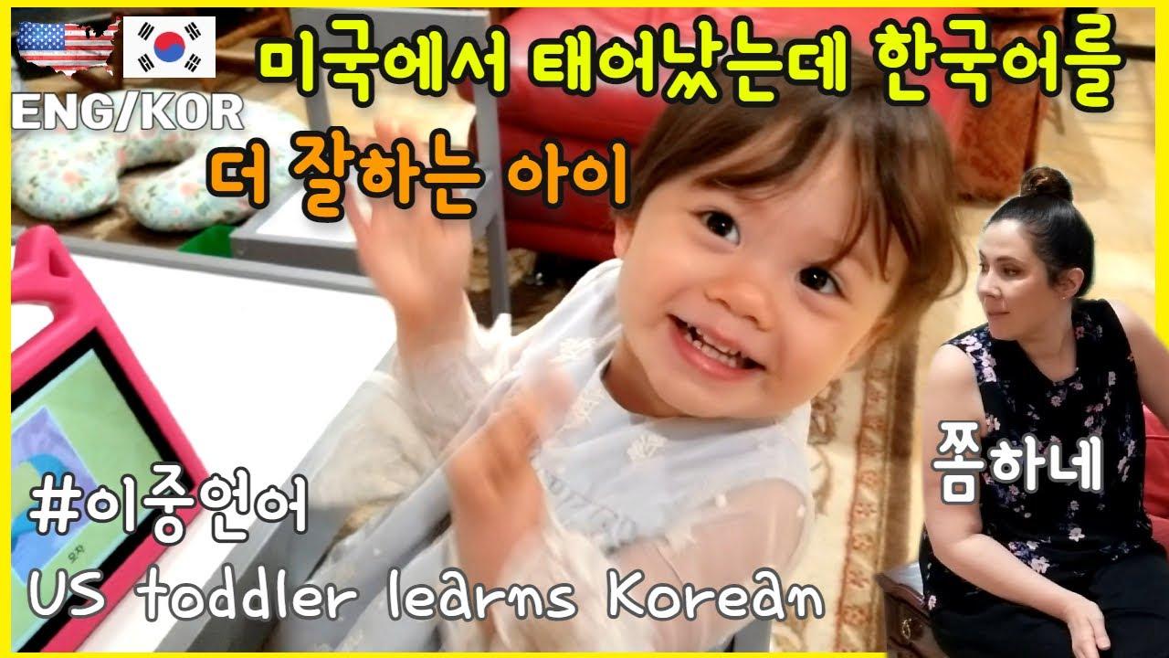 28개월 아기언어, 미국에서 한국어 쓰는 아기/링고애니, 한글말놀이어플/이중언어아기, 이사벨 국제커플 브이로그/미국 일상 브이로그/외국 브이로그/ 한미국제커플, 한국아빠미국엄마