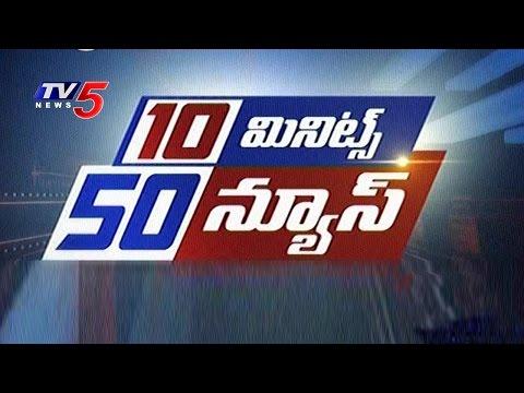 10 Minutes 50 News | 17th January 2017 | Telugu News | TV5 News