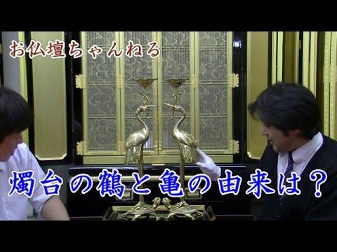 【燭台にはなぜ鶴と亀が使用されるのか?】お仏壇ちゃんねる