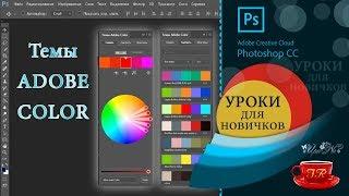 4  🎨 Урок  Темы Adobe Color - Adobe Color Themes