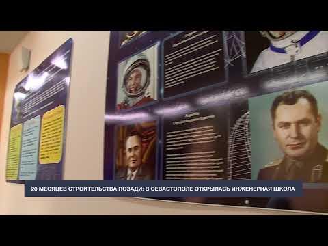 В Севастополе открылась Инженерная школа