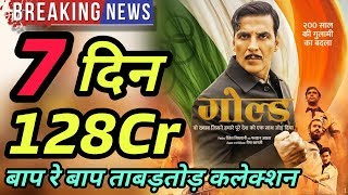 Gold 7th Day Record Breaking Box Office Collection | Akshay Kumar, Mouni Roy