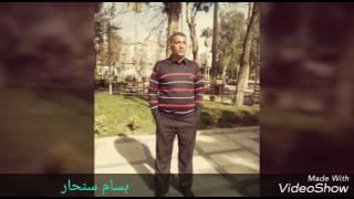 بسام سنجار