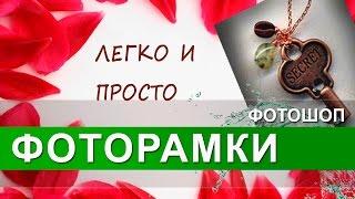 РАМКИ ДЛЯ ФОТОШОПА скачать бесплатно. Как в фоторамки вставить фото в Photoshop(Рамки для фотошопа или как в фоторамки вставить фото ☆120 фотошоп-рамок на все случаи жизни http://o.cscore.ru/c/10756..., 2012-01-18T23:16:32.000Z)