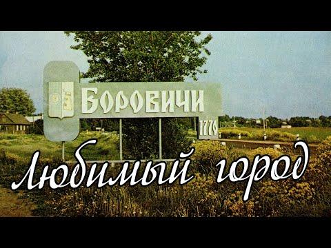 """""""Любимый город"""". Боровичи 1989 год."""
