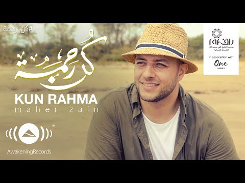 Maher Zain - Kun Rahma | ماهر زين - كن رحمة  (New Music Video)