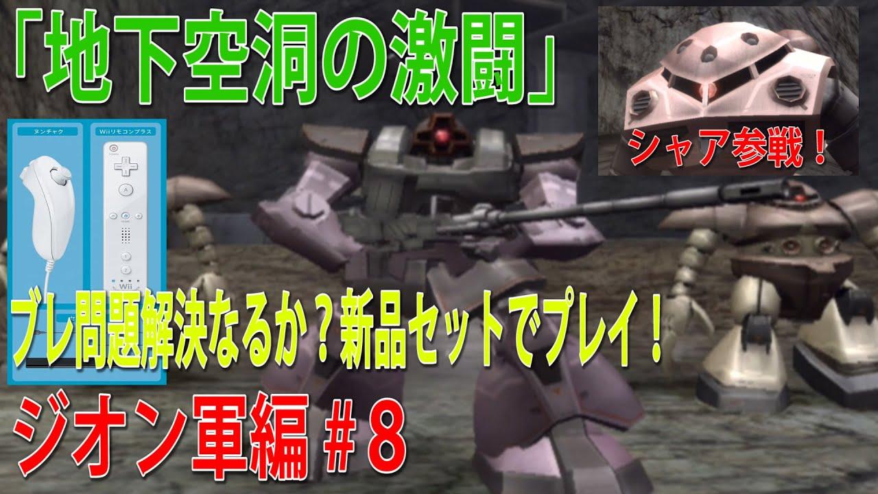 機動戦士ガンダム MS戦線0079 ジオン軍編⑧
