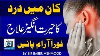 kaan me dard ka ilaj in urdu hindi , kaan me dard ka fori ilaj in urdu hindi , Ear pain recovery