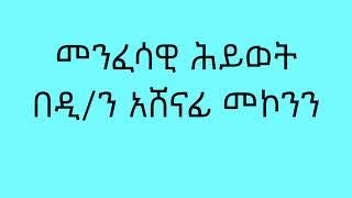 መንፈሳዊ ሕይወት በዲ/ን አሸናፊ መኮንን Menfesawi Hiwot Deacon Ashenafi Mekonnen
