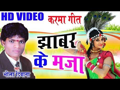 भोला दिवाना-cg Karma Song-झाबर के मजा-jhabar Ke Mja- New Hit Chhattisgarhi - HD Video Song -AVM 2018