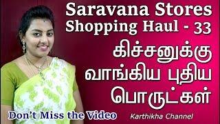 கிச்சனுக்கு வாங்கிய புதிய பொருட்கள் - சரவணா ஸ்டோர்ஸ்  ஷாப்பிங்  - Saravana Stores Shopping Haul 33