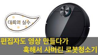 2021 로봇청소기 인기순위 Top3 / 강추 / 특징…