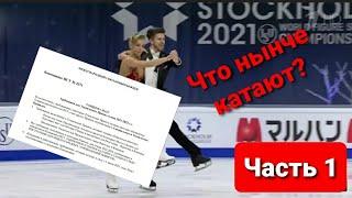 Правила Танцы на льду Ритм танец 2021 2022 Часть 1