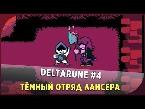 ТЁМНЫЙ ОТРЯД ЛАНСЕРА | Deltarune #4