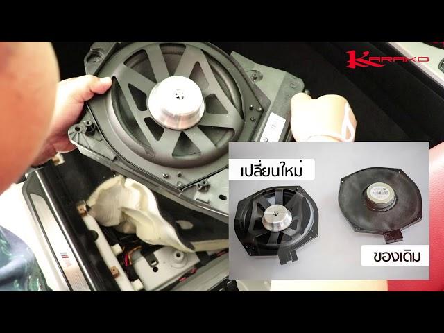 ติดตั้ง LQ Audio ชุดเครื่องเสียงใน BMW X1