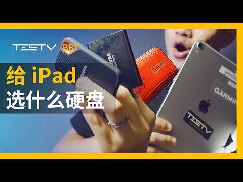 IPad选什么硬盘_SanDisk SSD开箱【BB Time第214期】