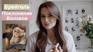 ИСТОРИЯ ИСКУССТВА / Анализ Картины / Чёрный Глаз