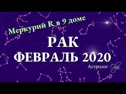 РАК гороскоп на ФЕВРАЛЬ 2020. Меркурий Ретро. Астролог Olga