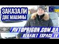 Заказали две машины Renault Espace | Авто из Европы под заказ от avtoprigon.com.ua | Отзыв от Андре