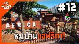 Planet Zoo (ไทย) #12 - หมู่บ้านแอฟริกา!!