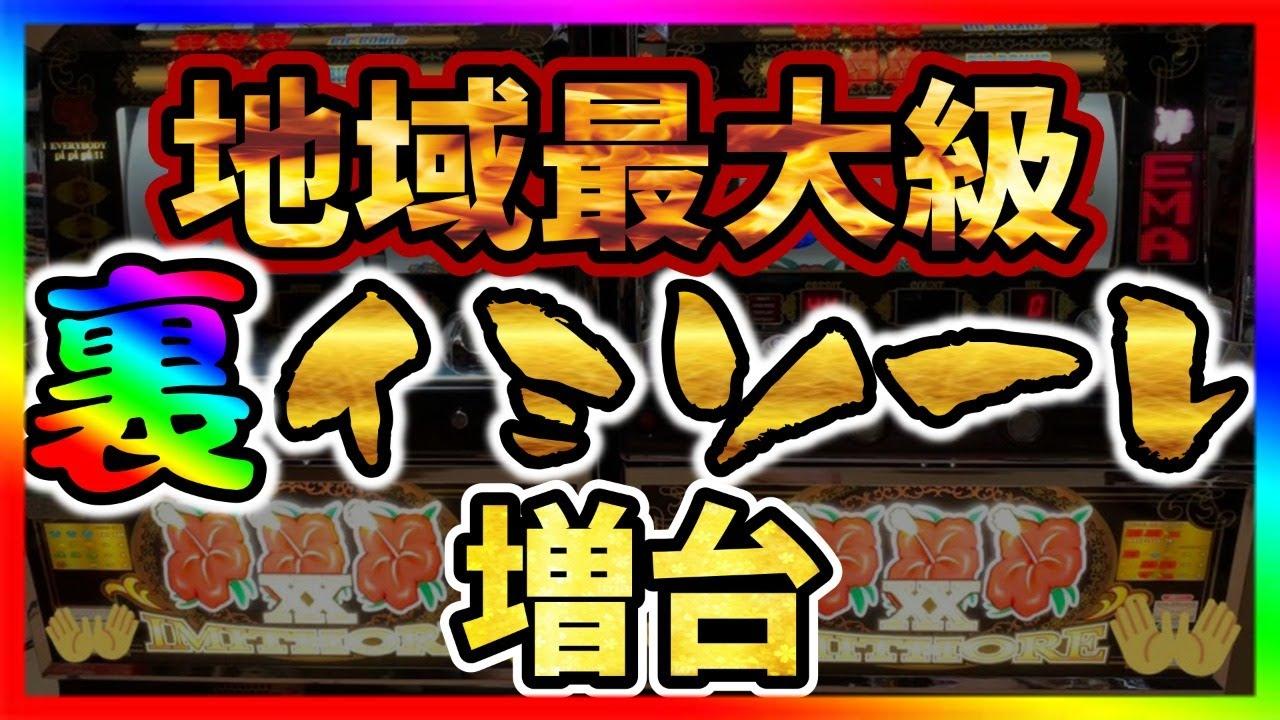 【動画あげた】リセマラ イミソーレ3V 【詳細必読】