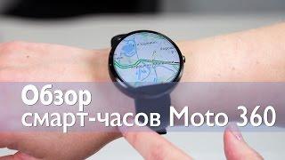 Обзор смарт-часов Moto 360