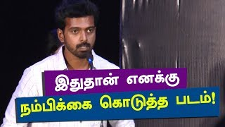This Film gives me confident to RUN - Vikranth   Thunivirundhal Title Launch