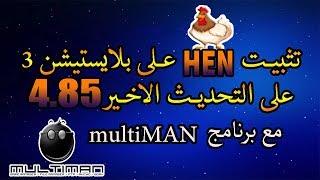 تثبيت HEN على البلايستيشن 3 على اخر اصدار 4.85 /مع برنامج الميلتيمان