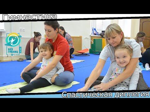 Коррекционно-развивающая гимнастика для детей с диагнозом ДЦП спастическая диплегия
