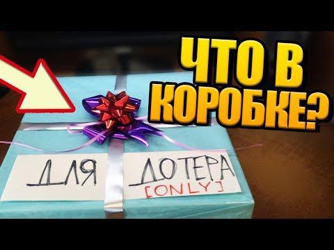 Видео Подарок для дотеров