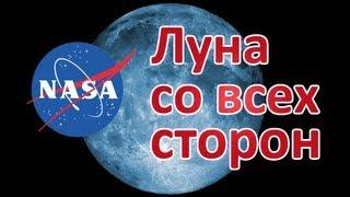 Луна со всех сторон