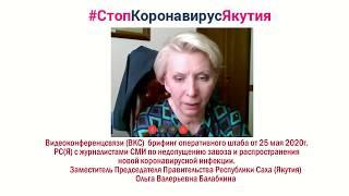Якутия-Коронавирус от 25 мая 2020 г.