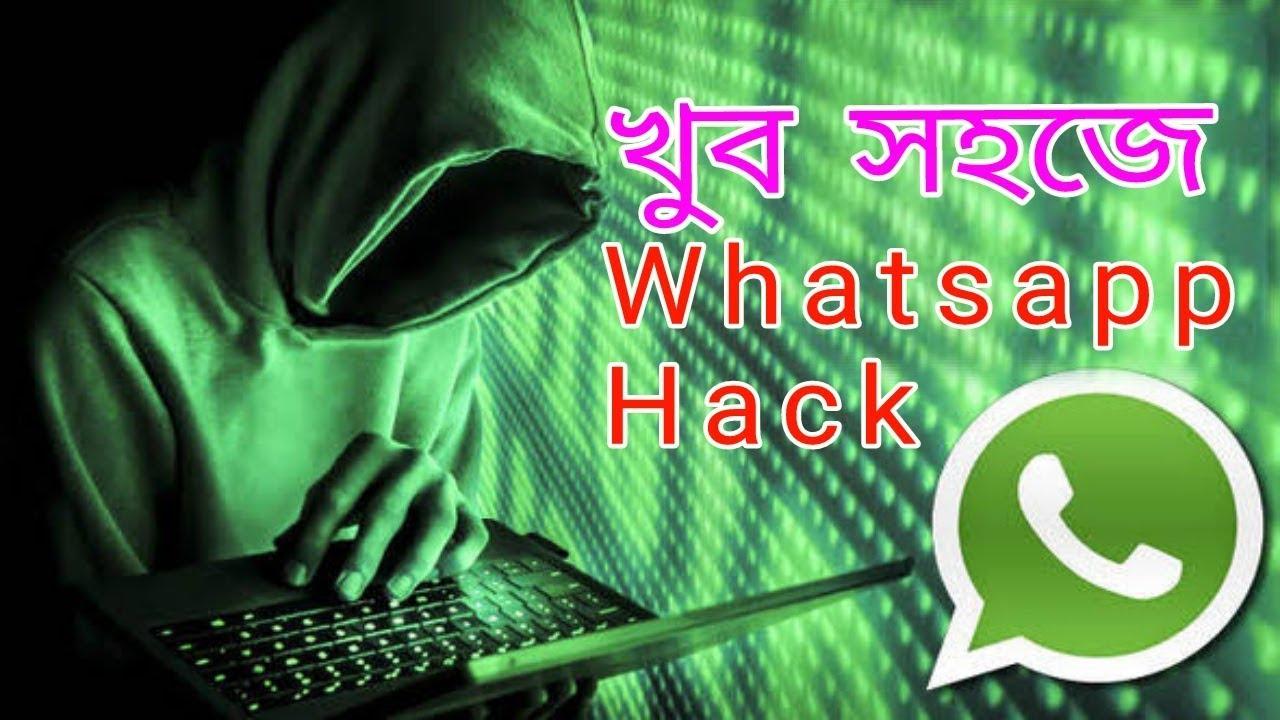 How to hack whatsapp new video / খুব সহজে whatsapp  হ্যাক করুন,