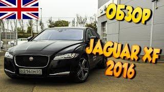 Обзор Jaguar XF 2016  Конкурент BMW 5, E class, Audi A6? Тест Драйв, Отзыв, Цена новый Ягуар XF 2016