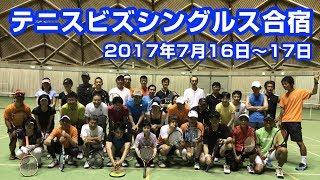 TennisBizシングルス合宿