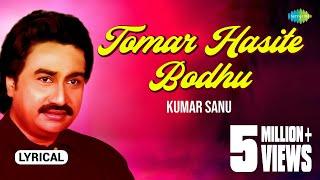 Tomar Hasite Bodhu with lyrics | তোমার হাসিতে বঁধু  | Kumar Sanu