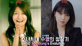 소녀시대 / 솔로 활동으로 본 수영의 성장기 (2002~2021)