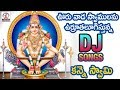 2018 Latest Ayyappa DJ Songs | Kanne Swami DJ Ayyappa Song | Lalitha Audios And Videos
