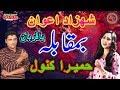Ya Qurban | Shehzad Awan | Humaira Kanwal | NEW HINDKO SONG 2020|AJ Production