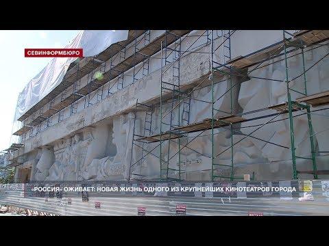 НТС Севастополь: Кинотеатр «Россия» в Севастополе реконструируют до конца года