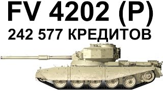 FV 4202 (P). 242К КРЕДИТОВ! 4062 ОПЫТА!