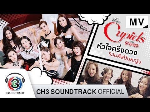 หัวใจครึ่งดวง Ost.ซีรีส์ The Cupids บริษัทรักอุตลุด | รวมศิลปินหญิง | Official MV
