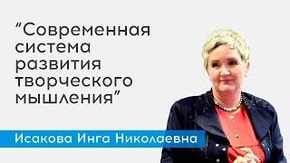 Современная система развития творческого мышления - спикер Исакова И.Н.
