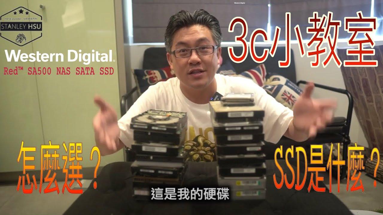 [3c小教室] 硬碟種類 還有該怎麼選 ft.WD RED SA500 1TB硬碟