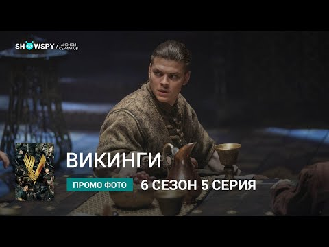 Викинги 6 сезон 5 серия промо фото