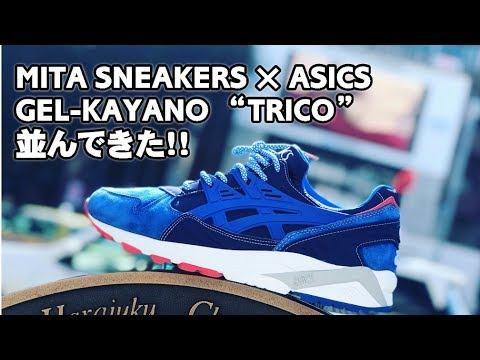 "MITA SNEAKERS × ASICS GEL-KAYANO ""TRICO"" 並んできた!!"